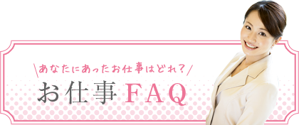 お仕事FAQ